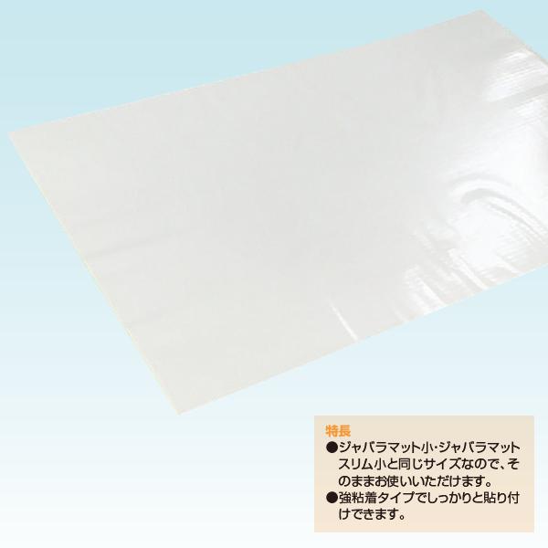 ジャバラマット・ジャバラマットスリム用専用両面テープ/JM-23