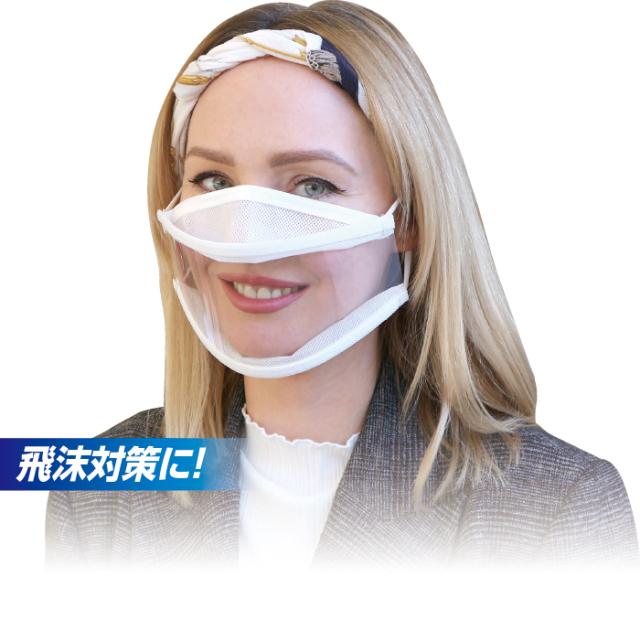 口が見える透明マスク
