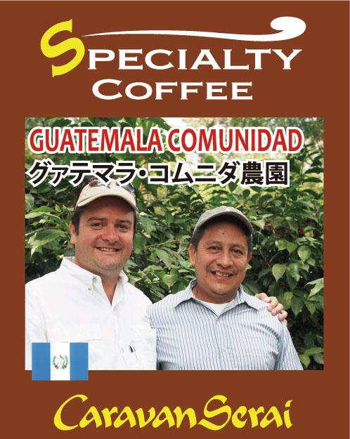 【特別販売】グァテマラ・コムニダ