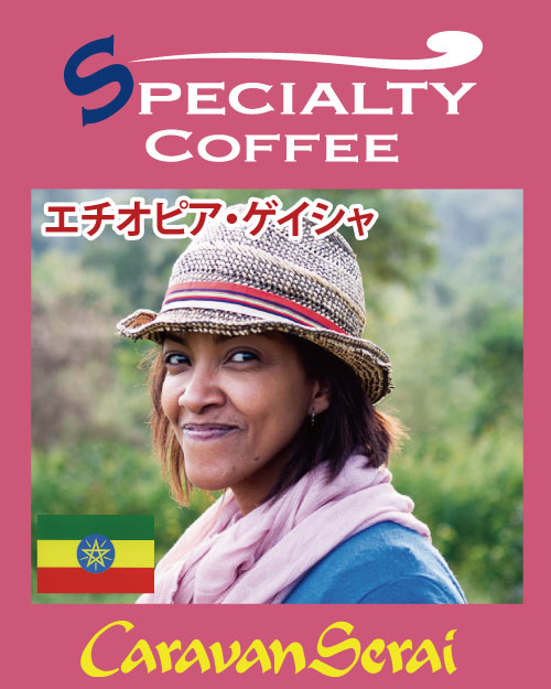 エチオピア・ゲイシャ