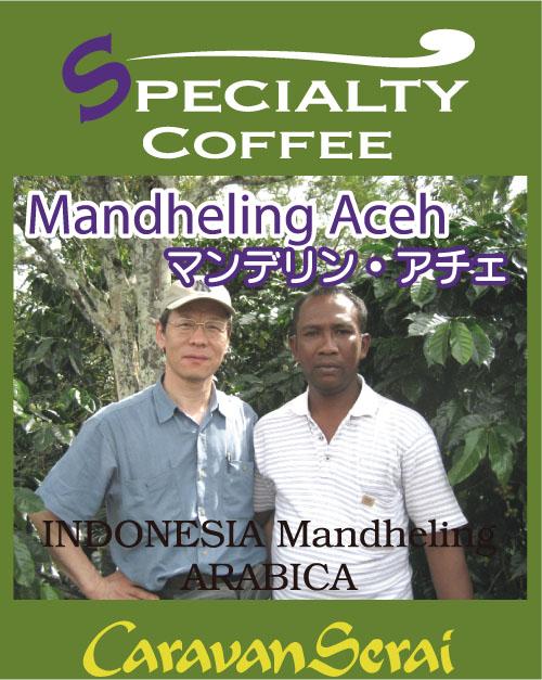 マンデリン・アチェ コーヒー豆