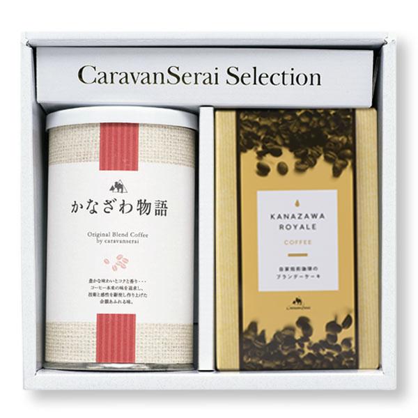 かなざわ物語コーヒー&金澤ロワイヤルブランデーケーキギフト