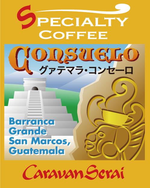 グァテマラ産 コンセーロ コーヒー豆