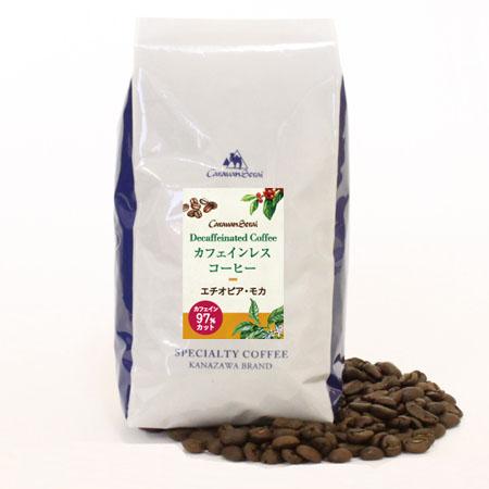 カフェインレスコーヒー豆・エチオピアモカ(200g)