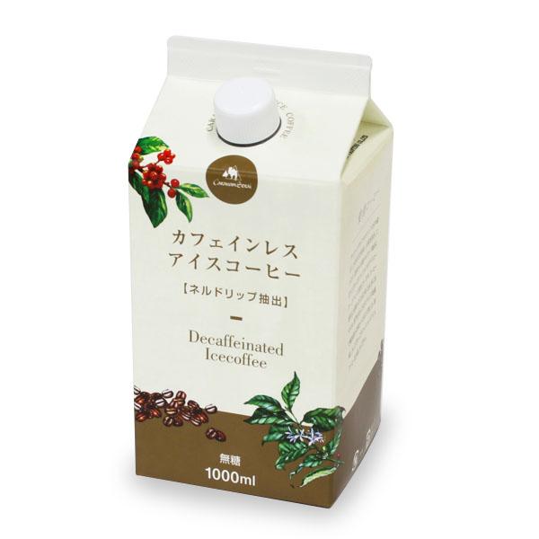 カフェインレス・アイスコーヒー(無糖)