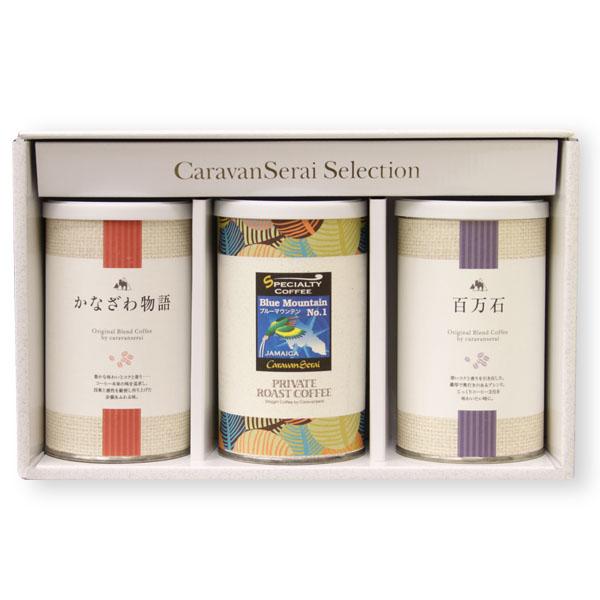 金沢ブレンドコーヒー2種&ブルーマウンテンNO,1ギフト