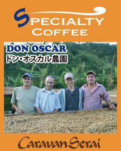 ドン・オスカル農園コーヒー豆