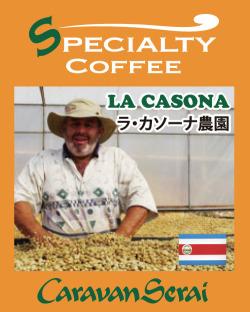 コスタリカコーヒーのラ・カソーナ
