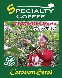 コロンビア・マリア農園