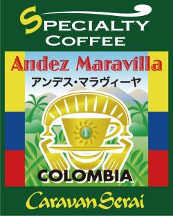 コロンビアコーヒー アンデス・マラヴィーヤ コーヒー豆