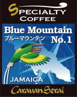 ジャマイカ産高級コーヒー ブルーマウンテンNO,1 コーヒー豆