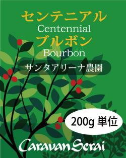 センテニアルブルボン コーヒー豆