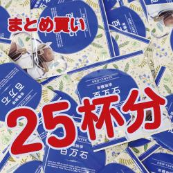 ドリップバッグ「有機・百万石」(25杯分まとめ買い)