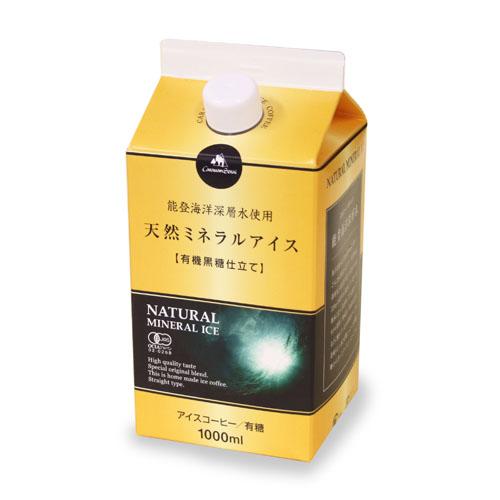 天然ミネラルアイスコーヒー(有機黒仕立て)糖)