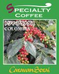 コロンビア産コーヒー トリマ・プラナダス