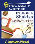 エチオピア・シャキッソ
