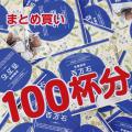 百万石100