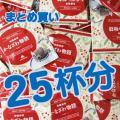 ドリップバッグ「有機・かなざわ物語」(25杯分まとめ買い)