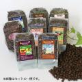 お得な8種おまかせコーヒーセット用画像
