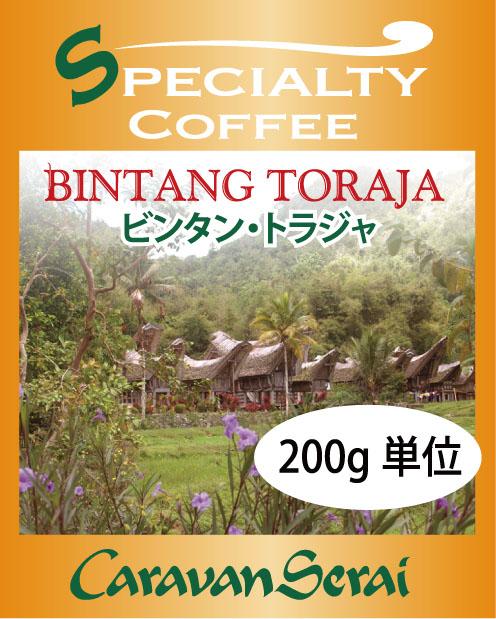 ビンタン・トラジャ コーヒー豆