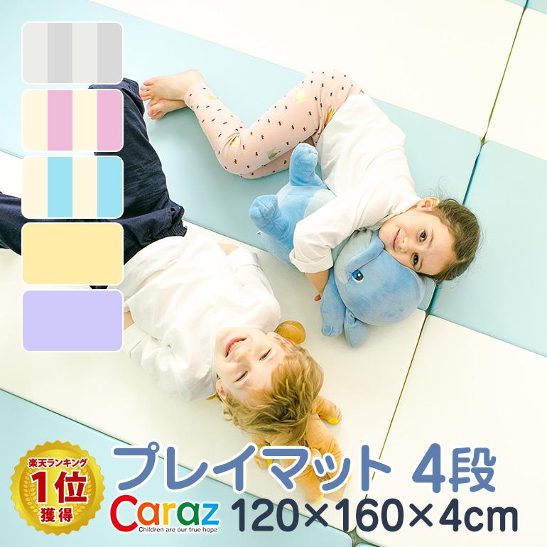Carazプレイマット 4段 キューティ 120×160×4cm