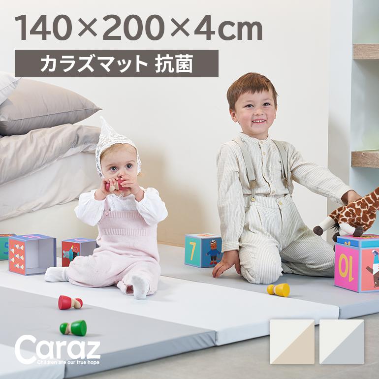 【抗菌】プレイマット 4段 140×200×4cm