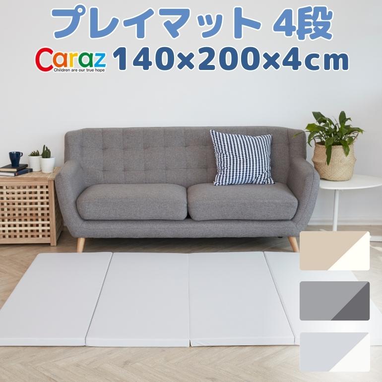 プレイマット 140×200×4
