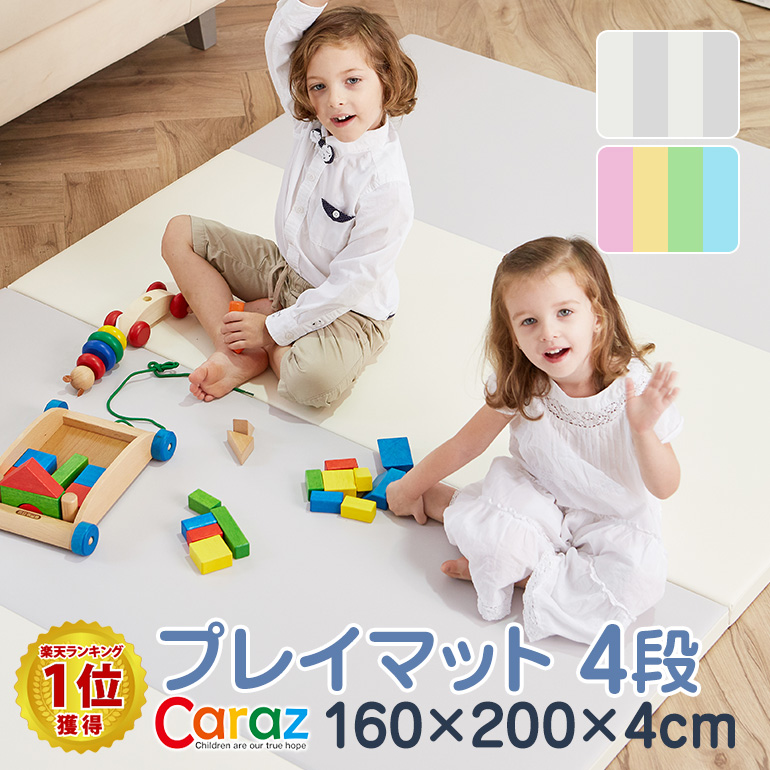 Carazプレイマット 4段 ビッグ 160×200×4cm