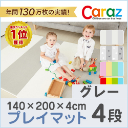 クリームグレイ 4段 ベーシック 140×200×4cm