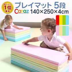 Carazプレイマット 5段 ベーシック 140×250×4cm