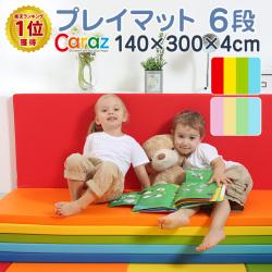 Carazプレイマット 6段 ベーシック 140×300×4cm