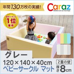 ベビーサークル クリームグレイ 120×140×8cm