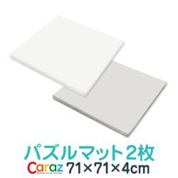 パズルマット 2枚 商品写真