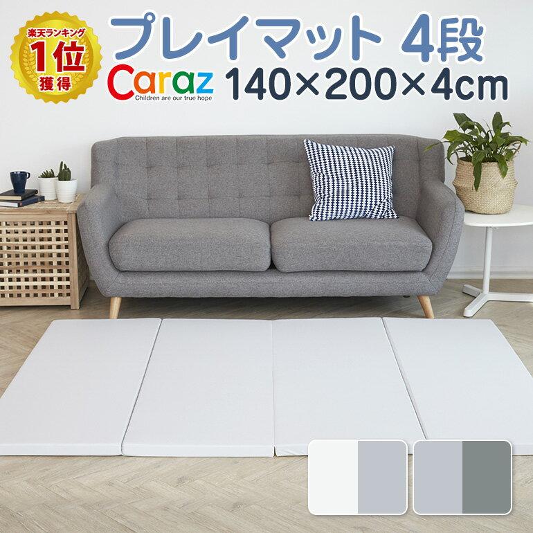 Carazプレイマット 4段 一面 ベーシック 140×200×4cm