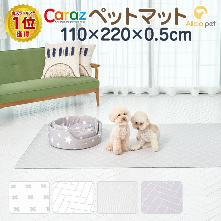 Carazペットマット 110×220×0.5cm