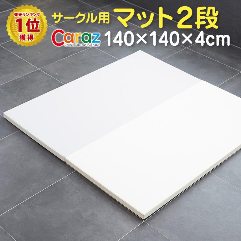 Carazプレイマット 2段 ベーシック 140×140×4cm
