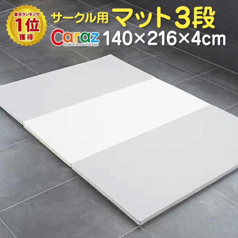 Carazプレイマット 3段 ベーシック 140×216×4cm