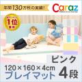 クリームピンク 4段 キューティ 120×160×4cm