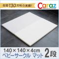クリームグレイ 4段 ベーシック 140×140×4cm