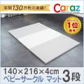 クリームグレイ 3段 ベーシック 140×216×4cm