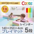 レインボー 5段 ベーシック 140×250×4cm