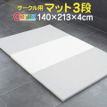 Carazプレイマット 3段 ベーシック 140×213×4cm