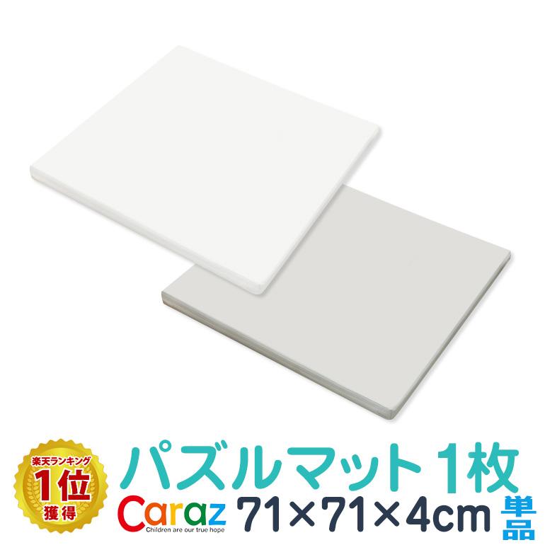 パズルマット 1枚  71×71×4cm