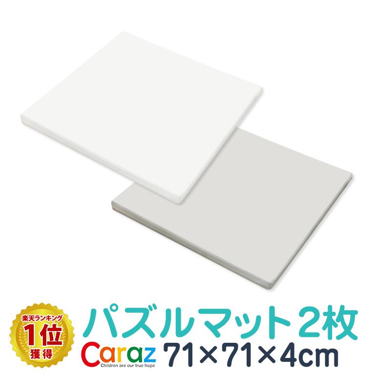 パズルマット 2枚  71×71×4cm