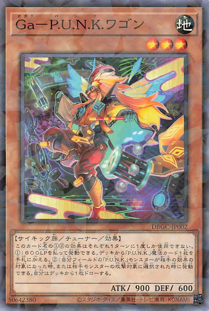 GaPUNKワゴン【ノーマルパラレル】{DBGC-JP002}《モンスター》