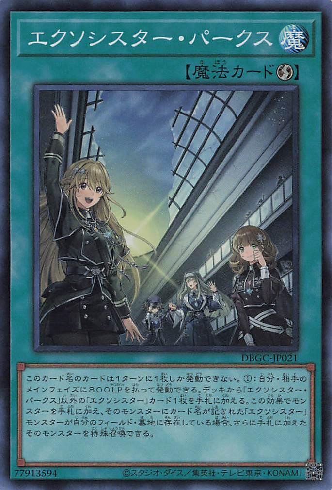 エクソシスターパークス【スーパー】{DBGC-JP021}《魔法》