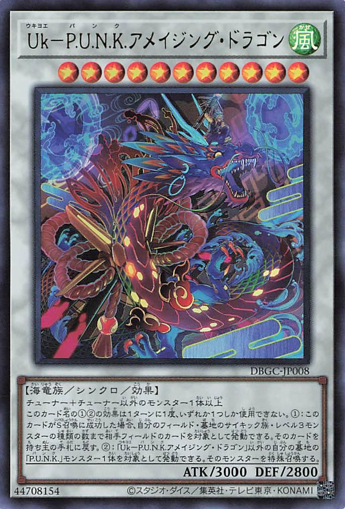 UkPUNKアメイジングドラゴン【ウルトラ】{DBGC-JP008}《シンクロ》