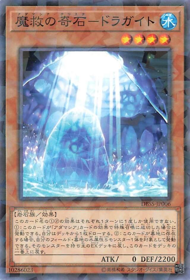 魔救の奇石ドラガイト【ノーマルパラレル】{DBSS-JP006}《モンスター》