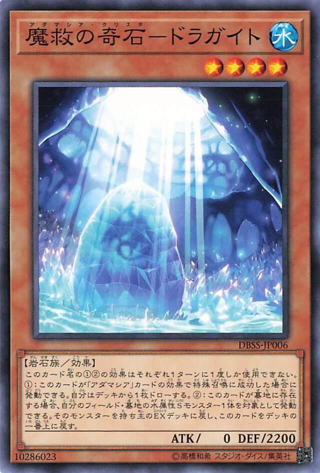 魔救の奇石ドラガイト【ノーマル】{DBSS-JP006}《モンスター》