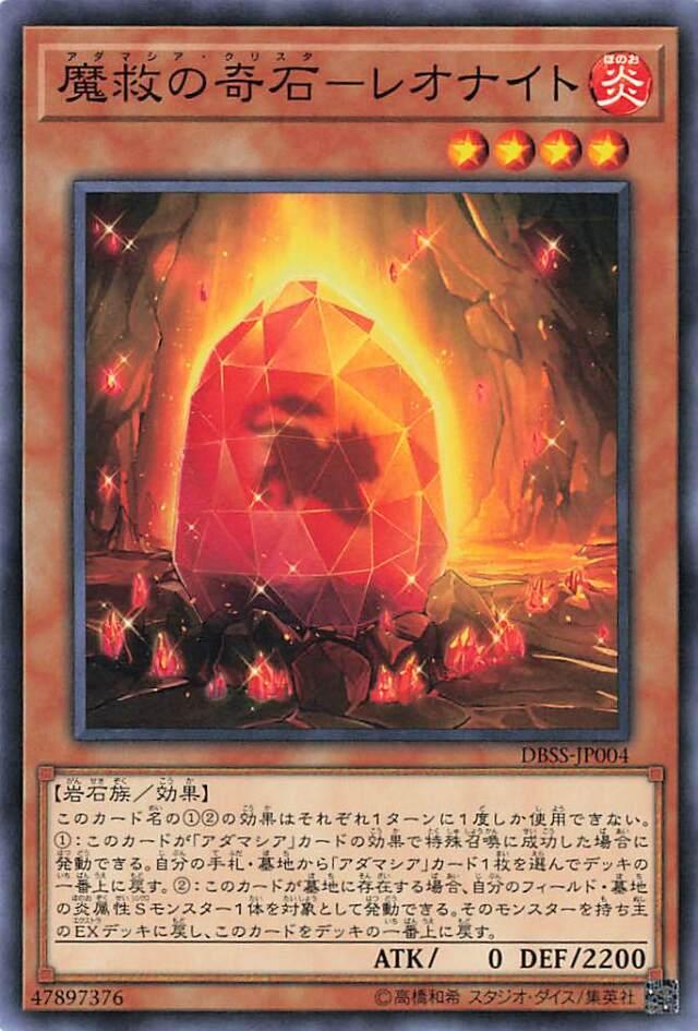 魔救の奇石レオナイト【ノーマル】{DBSS-JP004}《モンスター》